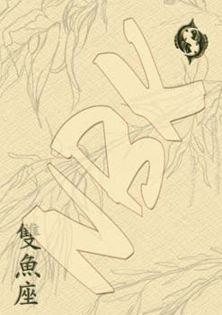 121b96fe3 Pisces in Chinese characters Motive paper, horoscope zodiac signs