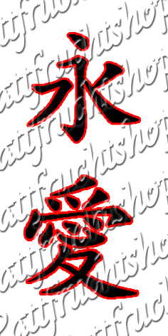 Süße Chinesische Liebe