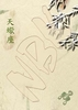 Scorpion in Chinese character