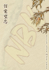 Faith, love, hope, fidelity in Chinese character