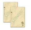 Dragon in Chinese character stationery